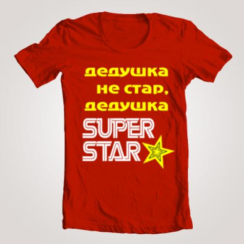 "Футболка мужская ""Дедушка SUPER STAR"""
