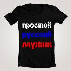 """Футболка мужская """"Простой русский мужик"""""""