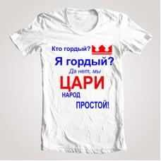 """Футболка мужская """"Мы цари - народ простой"""""""
