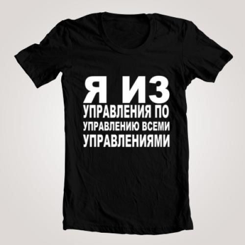 """Футболка мужская """"Я из управления"""""""