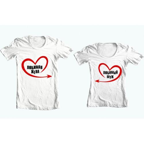 """Парные футболки """"Любимая жена - Любимый муж"""""""