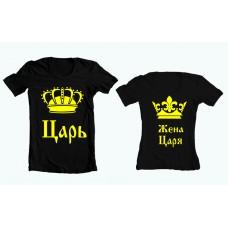 """Парные футболки """"Царь - Жена царя"""""""