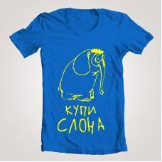 "Футболка мужская ""Купи слона"""