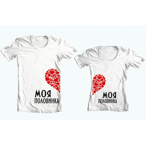 """Парные футболки """"Две половинки"""""""