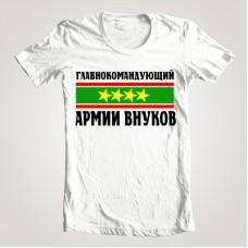 """Футболка мужская """"Главнокомандующий армии внуков"""""""