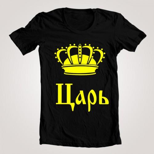 """Футболка мужская """"Царь"""""""
