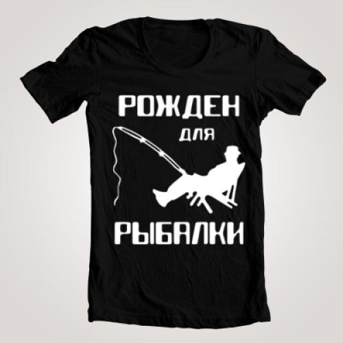 "Футболка мужская ""Рождён для рыбалки"""