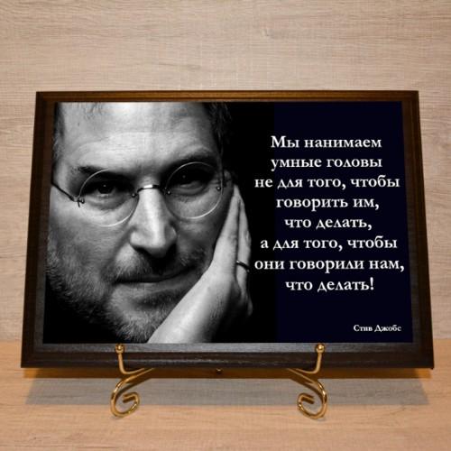 Высказывание великих людей. Стив Джобс