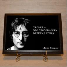 Высказывание великих людей. Джон Леннон
