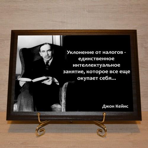 Высказывание великих людей. Джон Кейнс