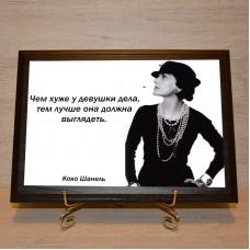 Высказывание великих людей. Коко Шанель