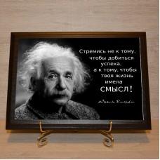 Высказывание великих людей. Альберт Эйнштейн