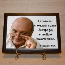 Высказывание великих людей. Михаил Жванецкий. Про алкоголь