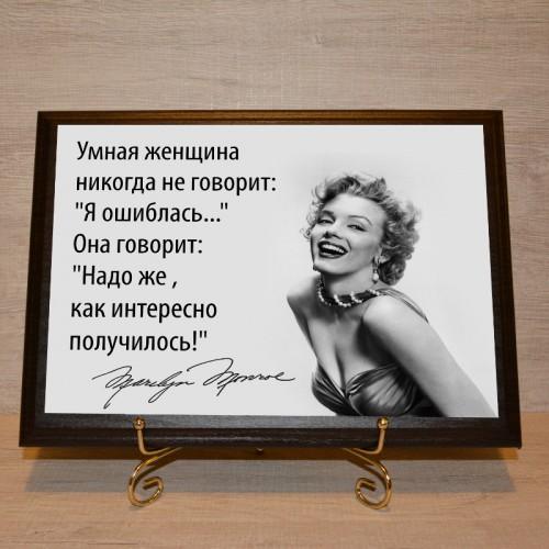 Высказывание великих людей. Мэрилин Монро