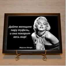 """Высказывание великих людей. Мэрилин Монро """"Дайте женщине пару туфель, и она покорит весь мир"""""""