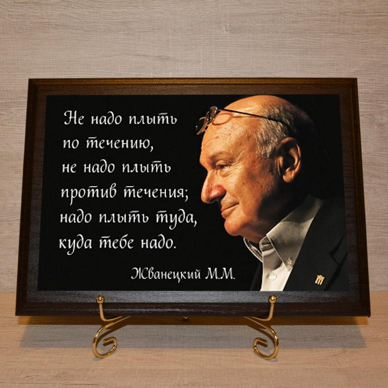 Цитаты великих людей для поздравления