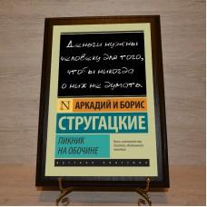 Высказывание великих людей. Аркадий и Борис Стругацкие