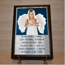Высказывание великих людей. Девочка - ангел