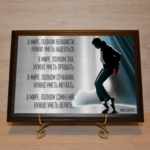 Высказывание великих людей. Майкл Джексон