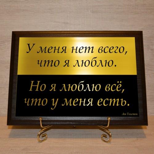 Высказывание великих людей. Лев Толстой