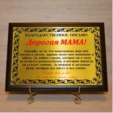 """Благодарственное письмо """"Маме"""""""