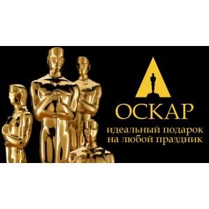 Оскар - идеальный подарок на любое торжество