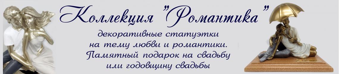 """Коллекция """"Романтика"""""""