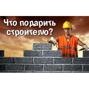 Подарки строителю