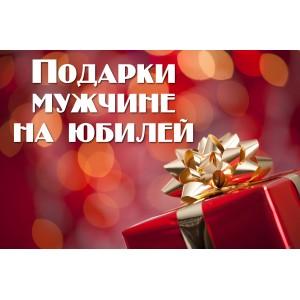 Подарки на юбилей мужчине