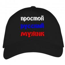 Бейсболка Простой русский мужик