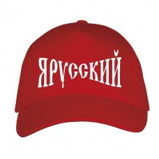 Бейсболка Я русский