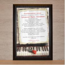 Благодарственное письмо Преподавателю в музыкальной школе