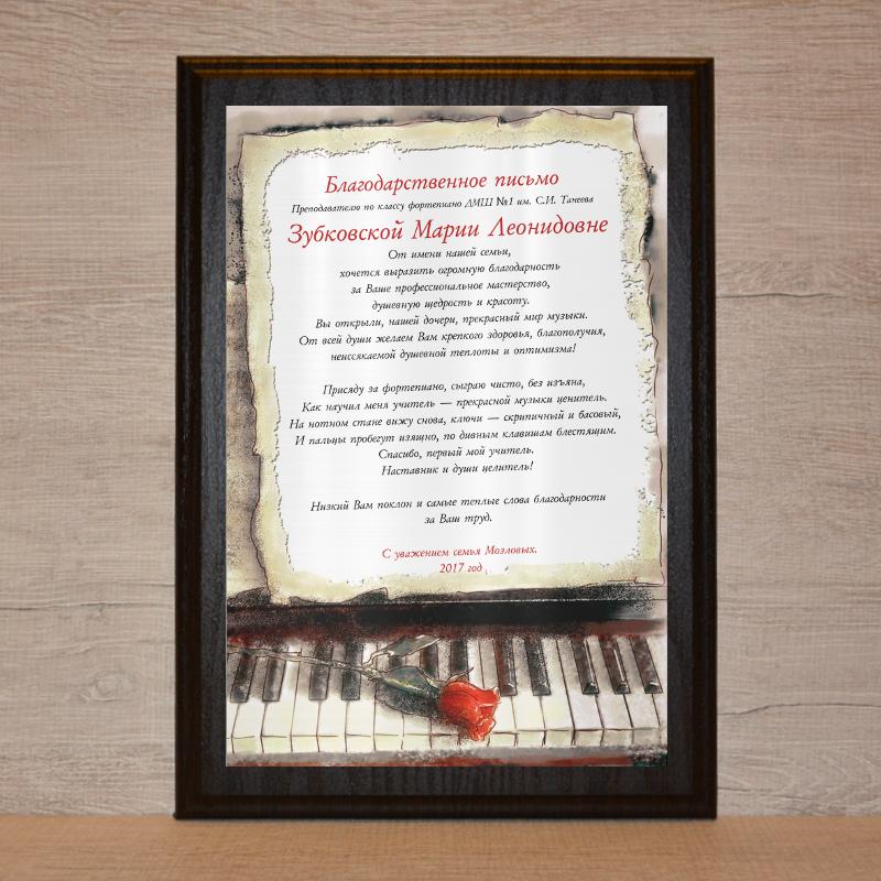 поздравление педагогу по музыке на выпускной дети