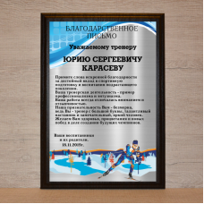 Благодарственное письмо тренеру по лыжному спорту
