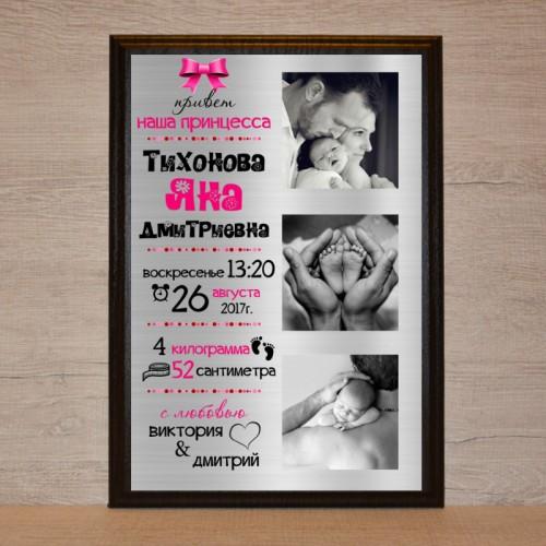 Подарочный диплом на рождение малыша. Именная метрика для девочки с фотографиями
