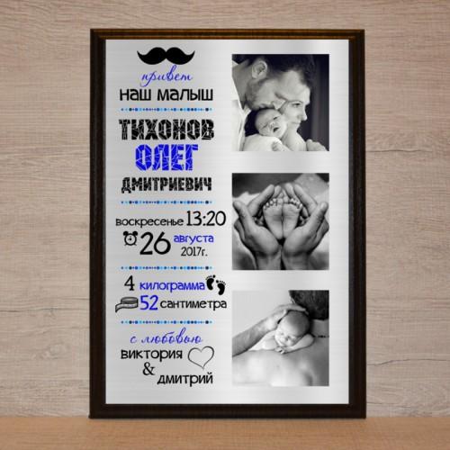 Подарочный диплом на рождение малыша. Именная метрика для мальчика с фотографиями