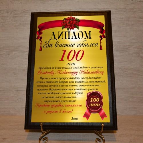 """Подарочный диплом """"За взятие юбилея 100 лет"""""""