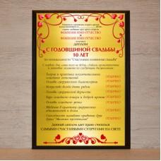 """Почетный диплом """"С годовщиной свадьбы. 10 лет"""""""