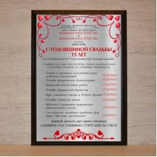 """Почетный диплом """"С годовщиной свадьбы. 15 лет"""""""