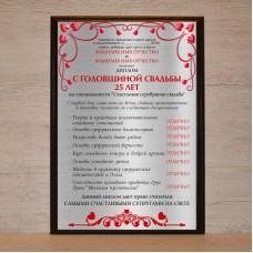 """Почетный диплом """"С годовщиной свадьбы. 25 лет"""""""