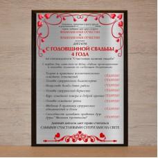 """Почетный диплом """"С годовщиной свадьбы. 4 года"""""""