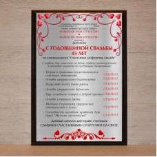 """Почетный диплом """"С годовщиной свадьбы. 45 лет"""""""