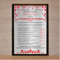 """Почетный диплом """"С годовщиной свадьбы. 5 лет"""""""