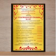 """Почетный диплом """"С годовщиной свадьбы. 50 лет"""""""