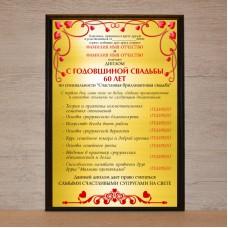 """Почетный диплом """"С годовщиной свадьбы. 60 лет"""""""