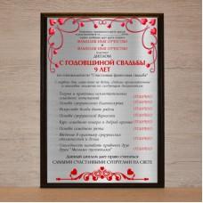 """Почетный диплом """"С годовщиной свадьбы. 9 лет"""""""