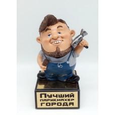 """Забавная фигурка """"Лучший парикмахер города"""""""