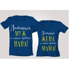 """Парные футболки """"Любимый муж и жена, лучшие папа и мама"""""""