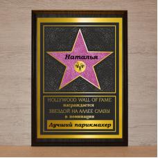 """Голливудская звезда """"Лучший парикмахер"""""""