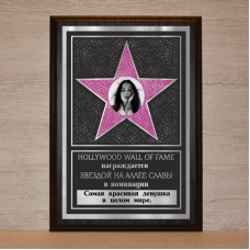 Голливудская звезда на заказ